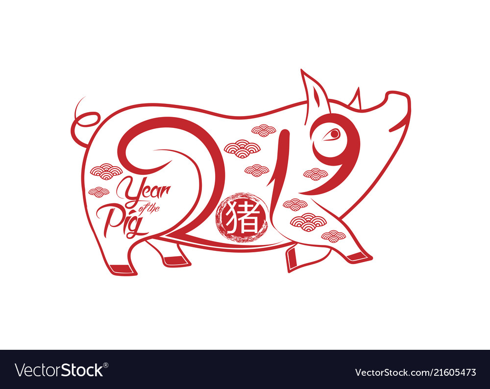 Pig Is A Symbol Of The 2019 Chinese New Year Vector Image