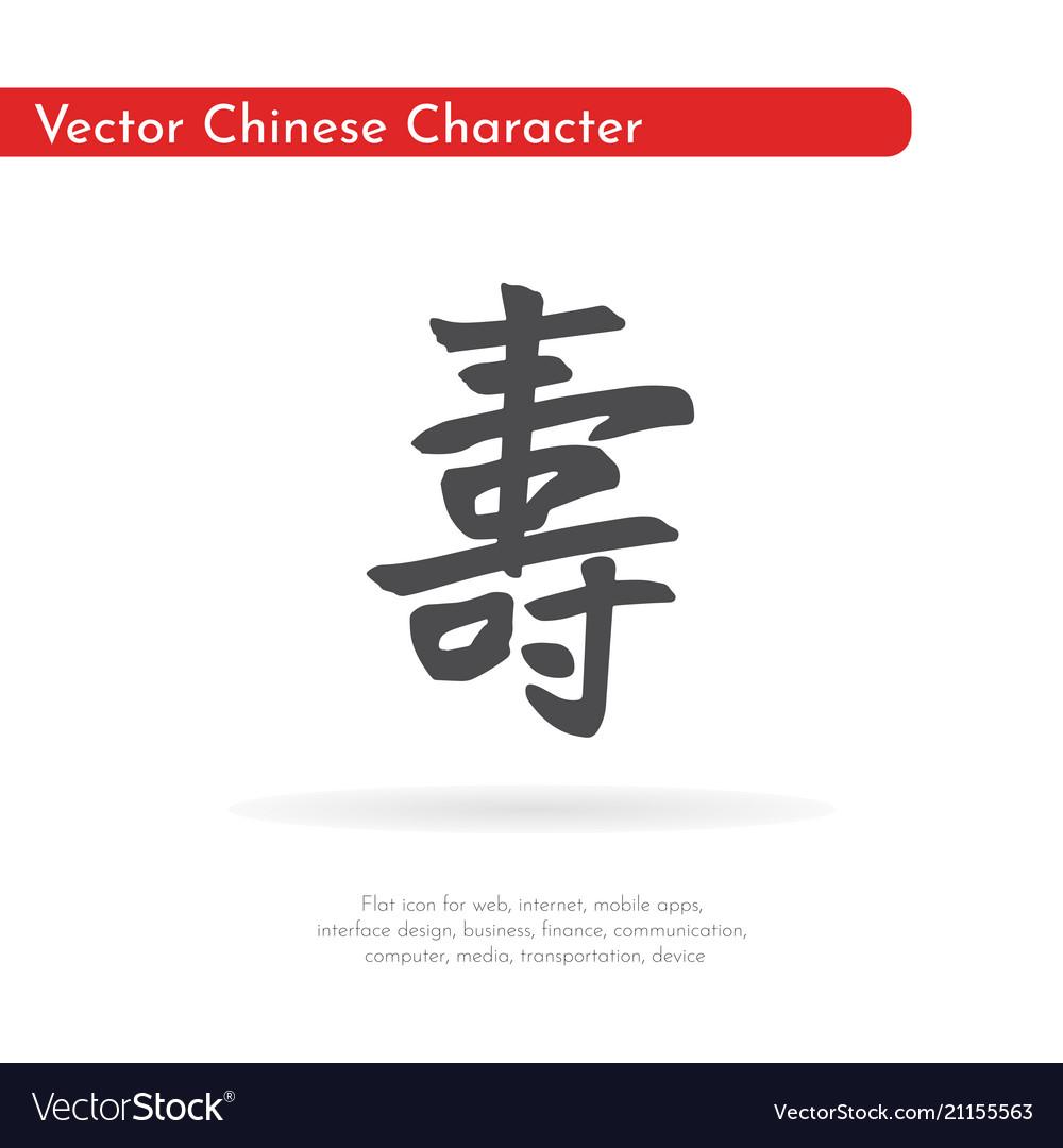 Chinese Character Longevity Royalty Free Vector Image