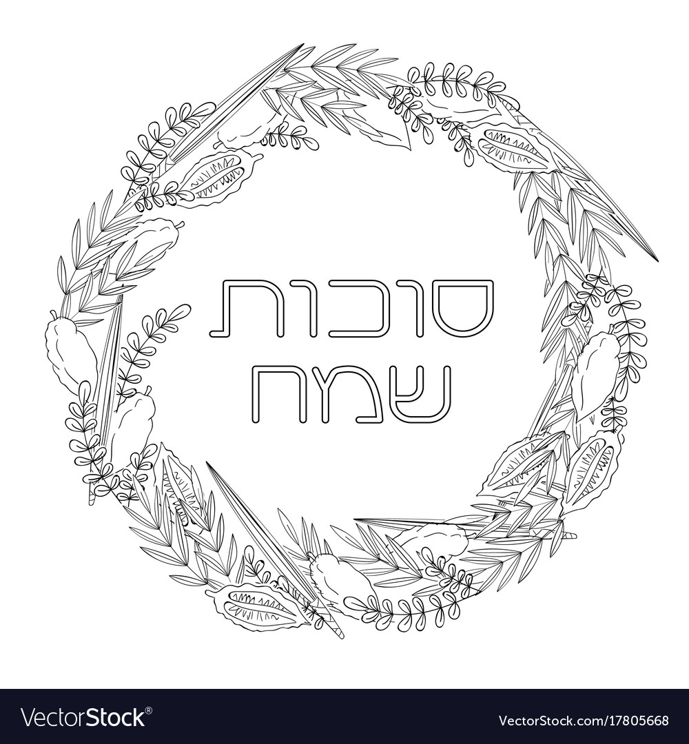Sukkot Jewish Holiday Greeting Card Royalty Free Vector