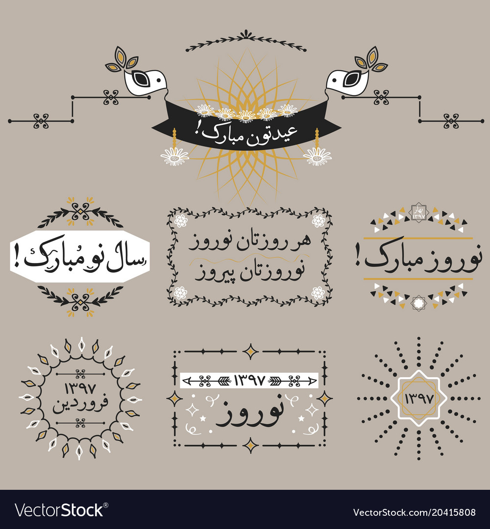 Black Happy Persian New Year Greetings Messages Vector Image