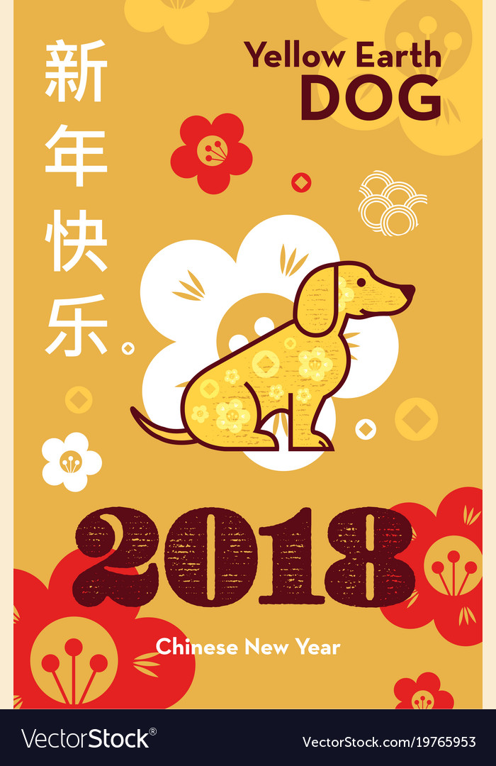 Yellow earth dog is a symbol of the 2018 banner