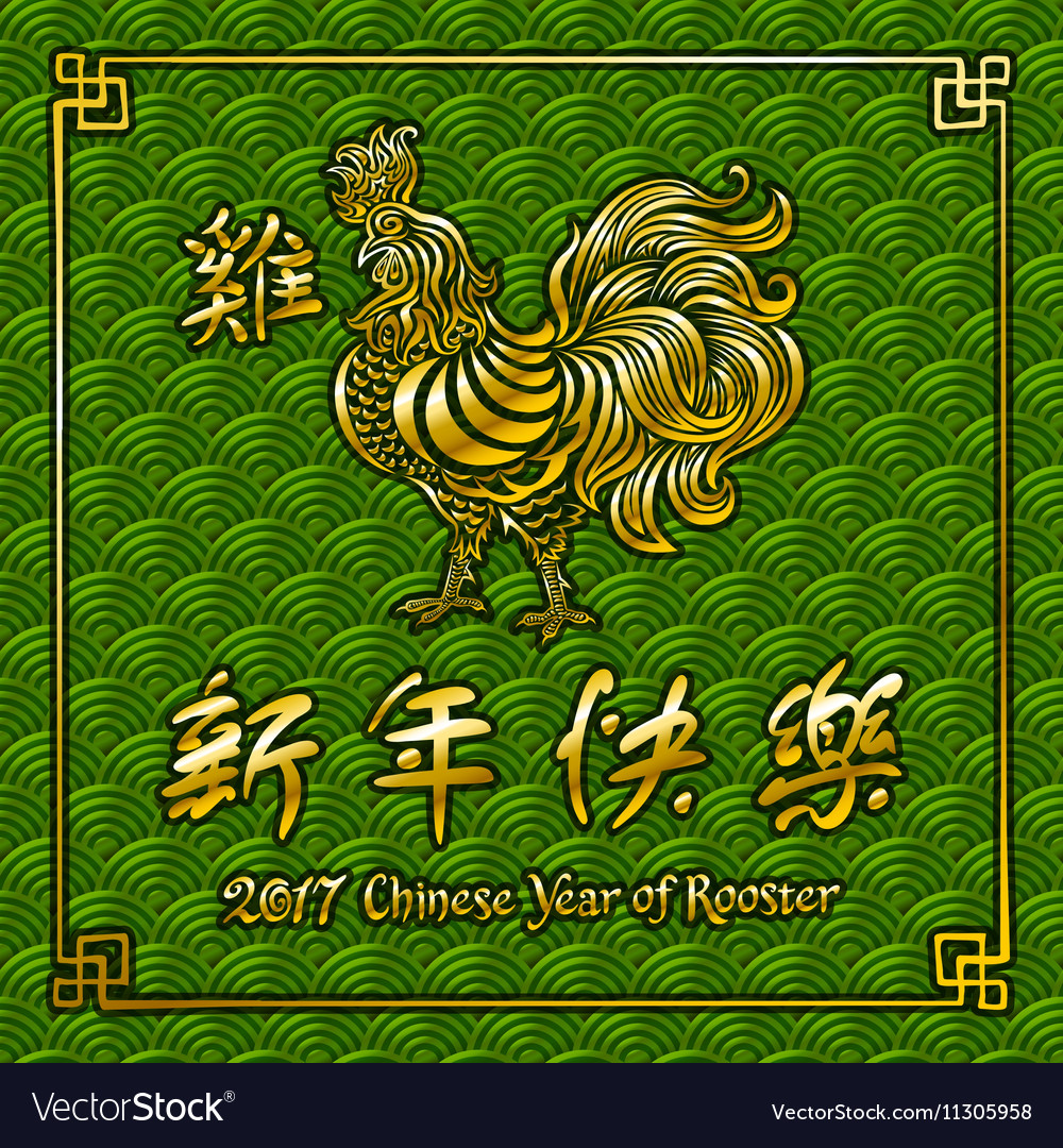 Gold Rooster Chinese zodiac symbol of the 2017