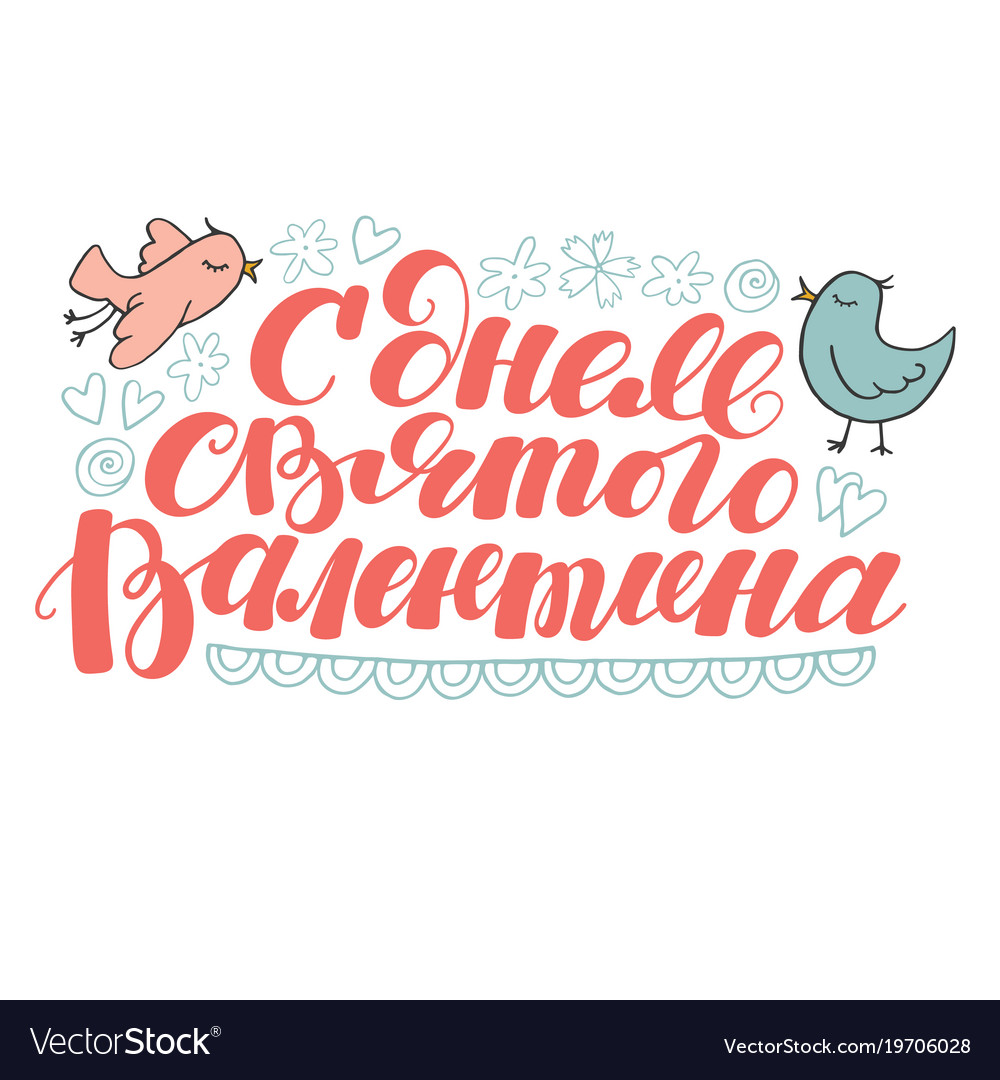 Happy valentine day lettering text in russian