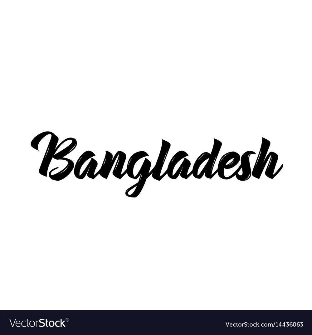 Bangladesh text design calligraphy