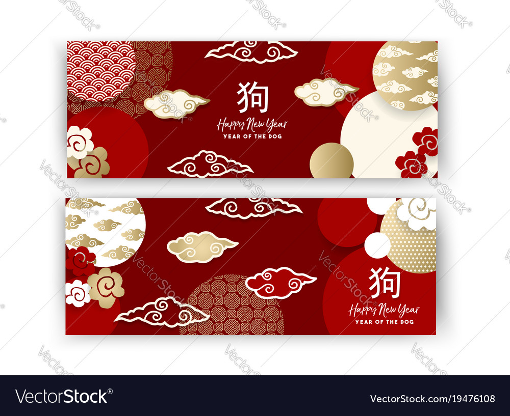 chinese new year 2018 gold and red banner set vector image