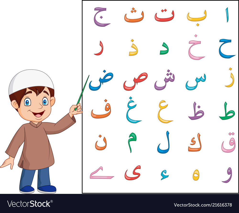 muslim boy teaching arabic alphabet royalty free vector