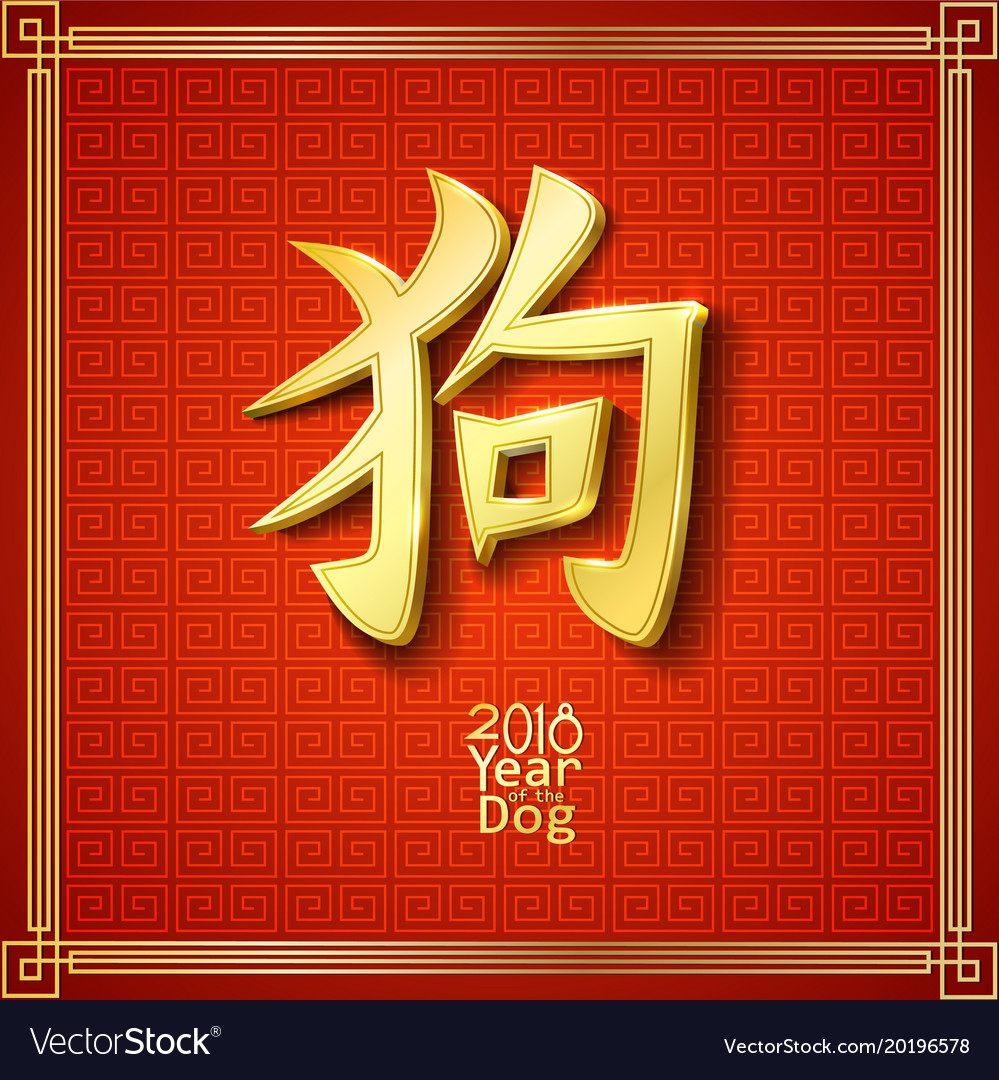 2018 chinese new year of dog metallic gold style