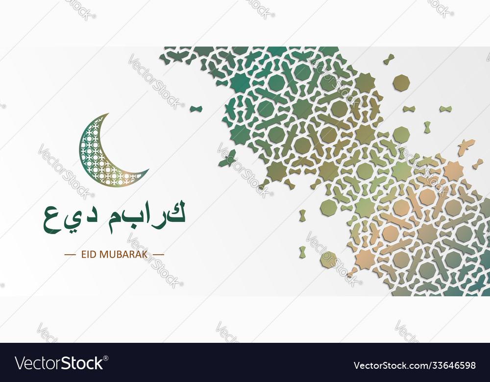 Islamic pattern for ramadan celebration geometric