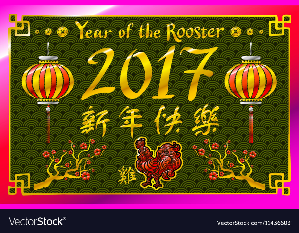 2017 New Year With Chinese Symbol Of Rooster Year Vector Image