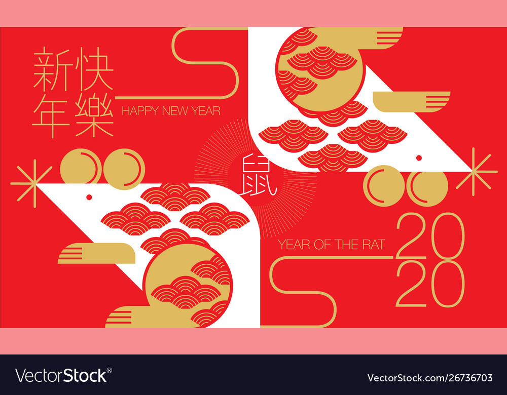 Happy new year 2020 chinese new year greetings
