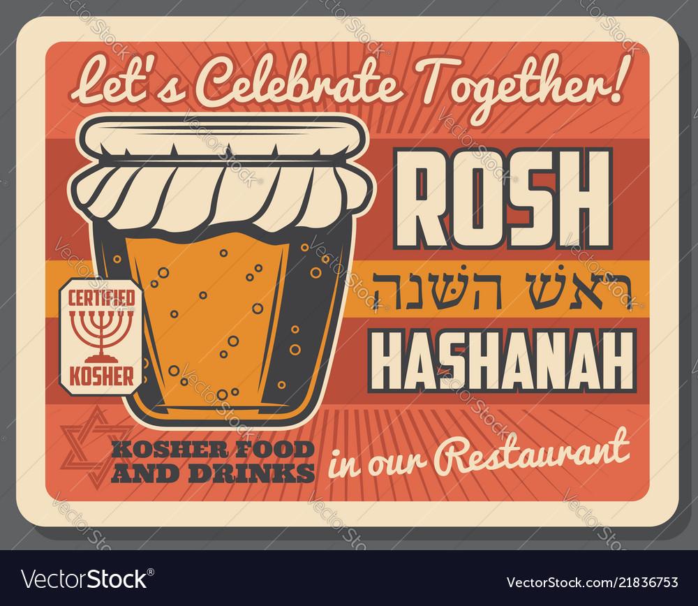 Jewish religious courses school retro poster