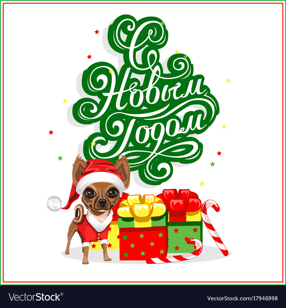 Happy new year label in russian