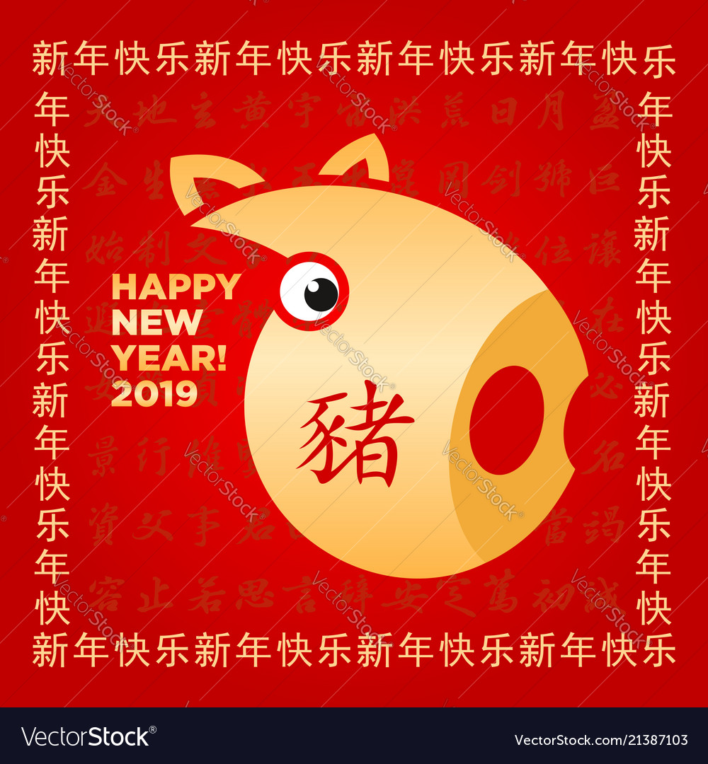 Chinese Christmas 2019 Korean, New, Year, Frame & Background Vector Images (45)