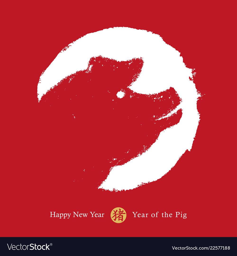 2019 chinese lunar new year pig card