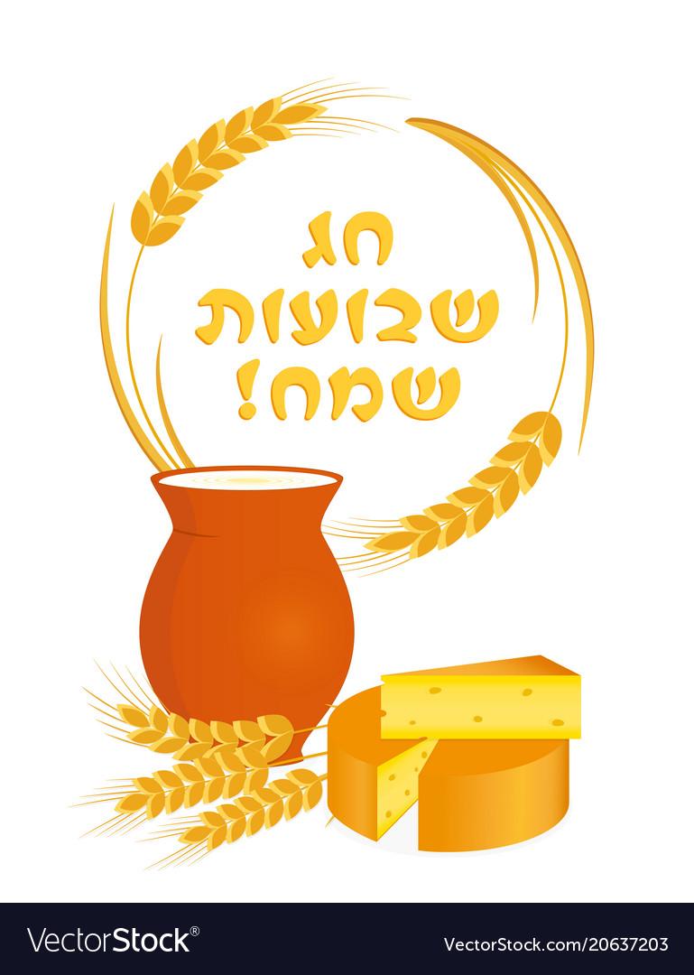 Jewish Holiday Of Shavuot Holiday Symbols Vector Image