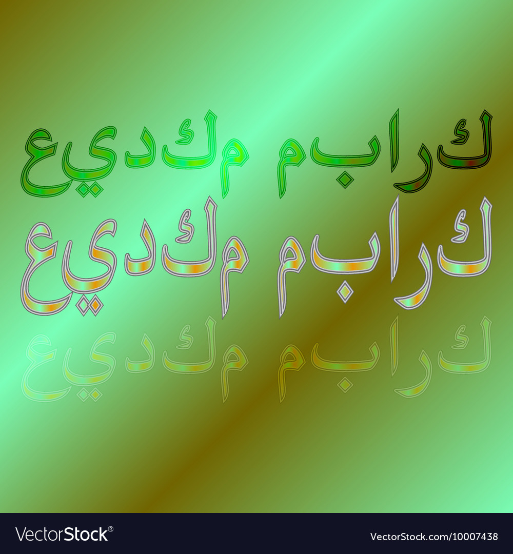 Arabic greeting text of eid mubarak calligraphical arabic greeting text of eid mubarak calligraphical vector image m4hsunfo