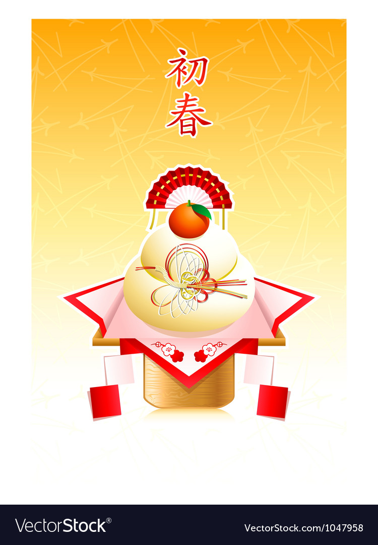 Japanese New Year Card Royalty Free Vector Image
