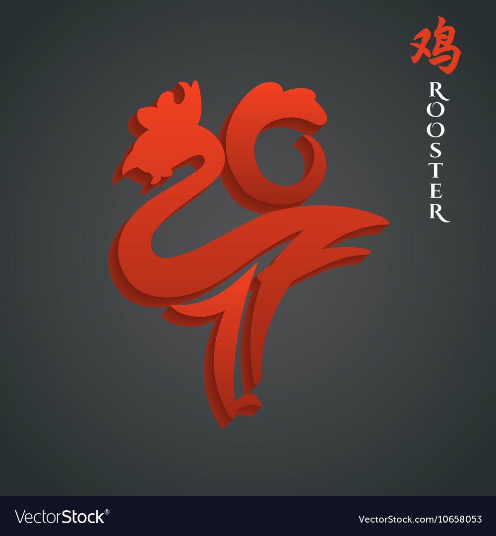 Rooster 2017 year vector