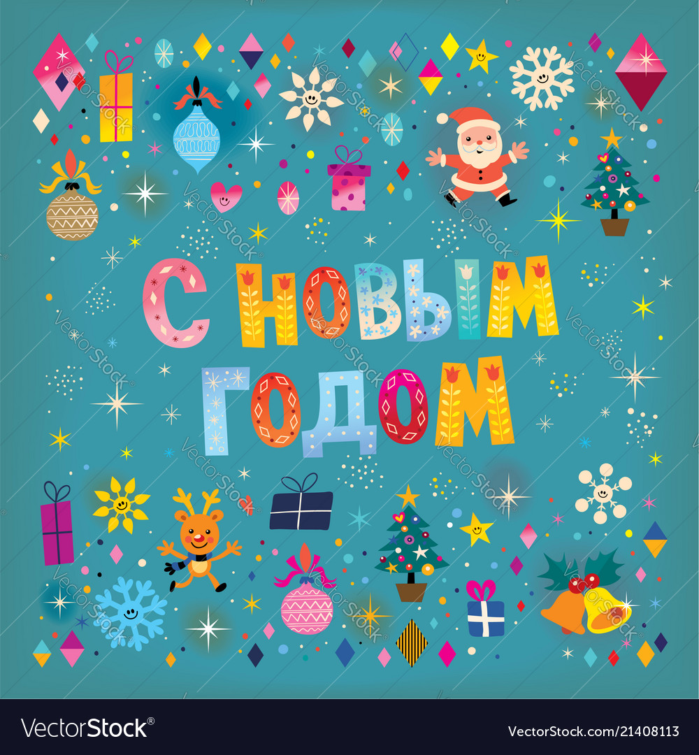 happy new year in russian 2019 retro greeting card vector image