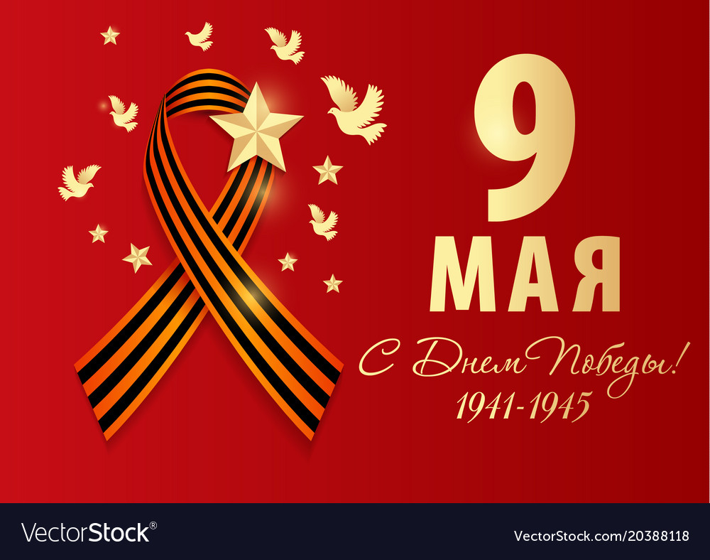May 9 russian holiday of victory day realistic