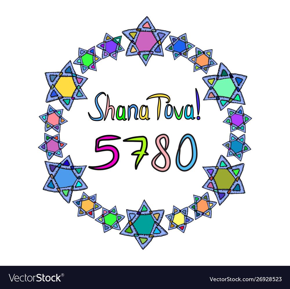 Shana tova 5780 inscription hebrew translation i