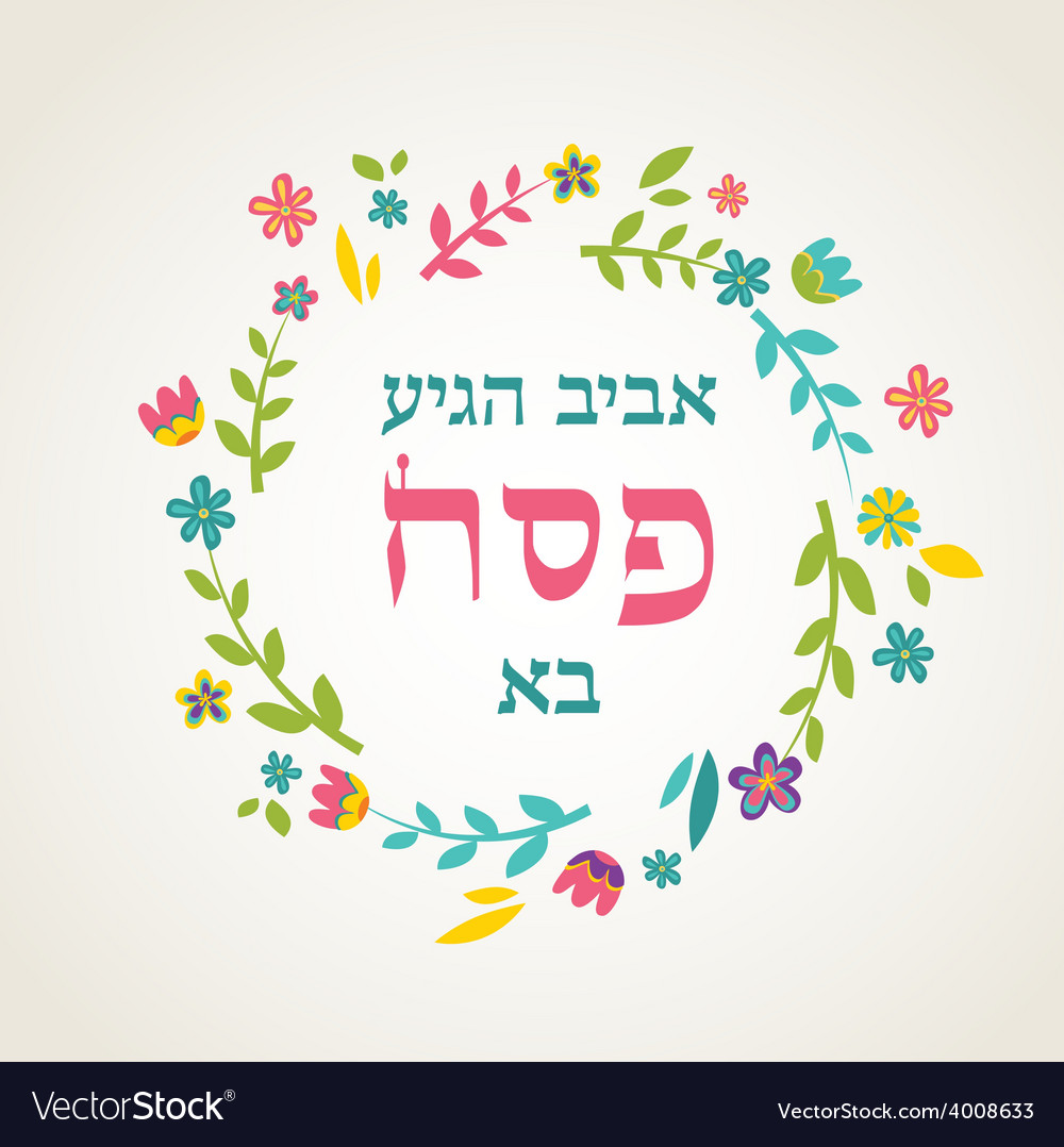 Jewish Passover Holiday Greeting Card Design Vector Image