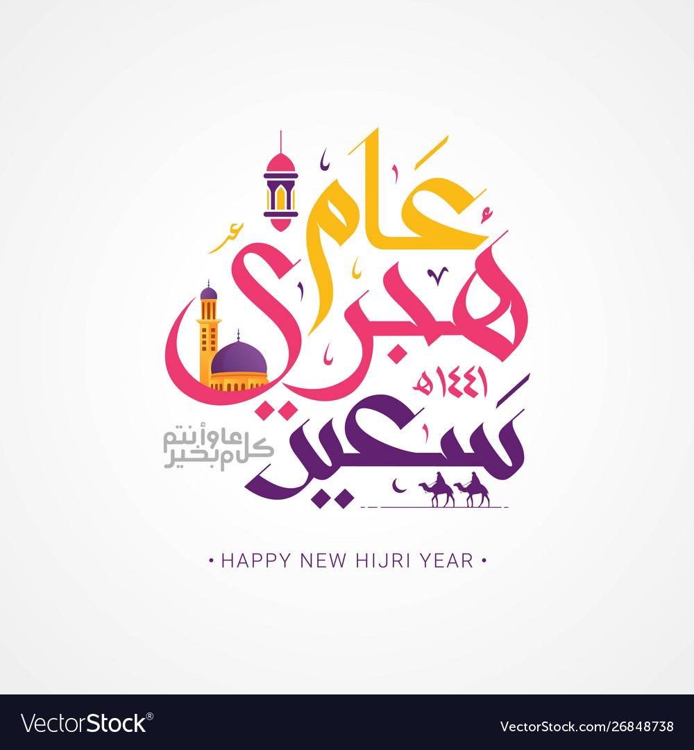 Islamic New Year Greeting Card Arabic Calligraphy Vector Image