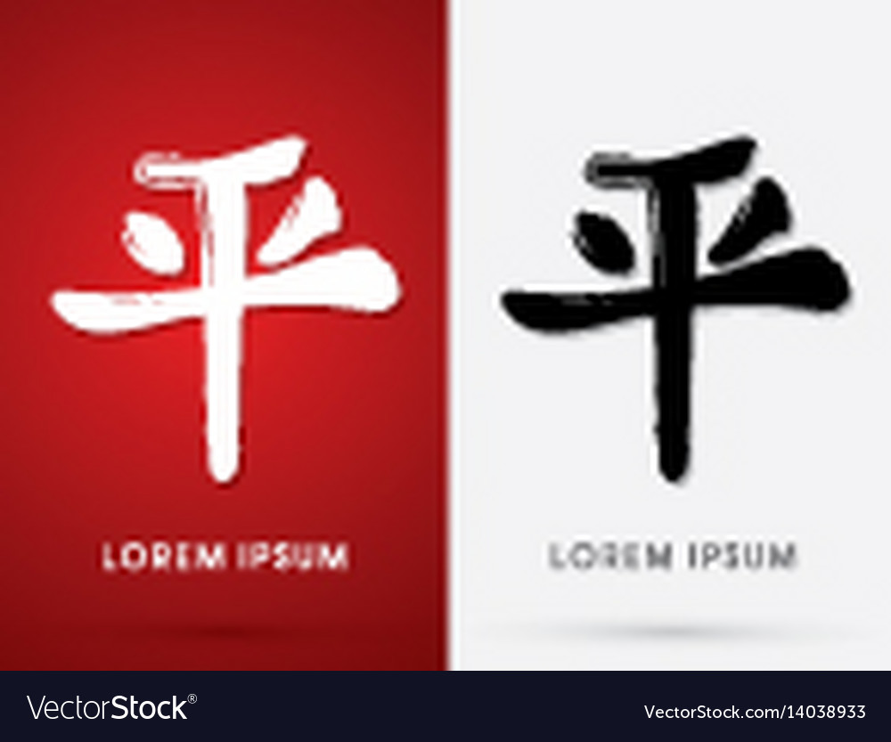 Peace Chinese Language Royalty Free Vector Image