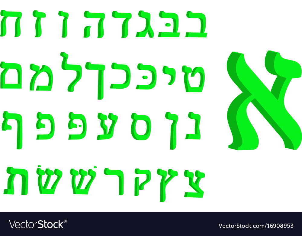 3d letter hebrew green font hebrew alphabet vector image