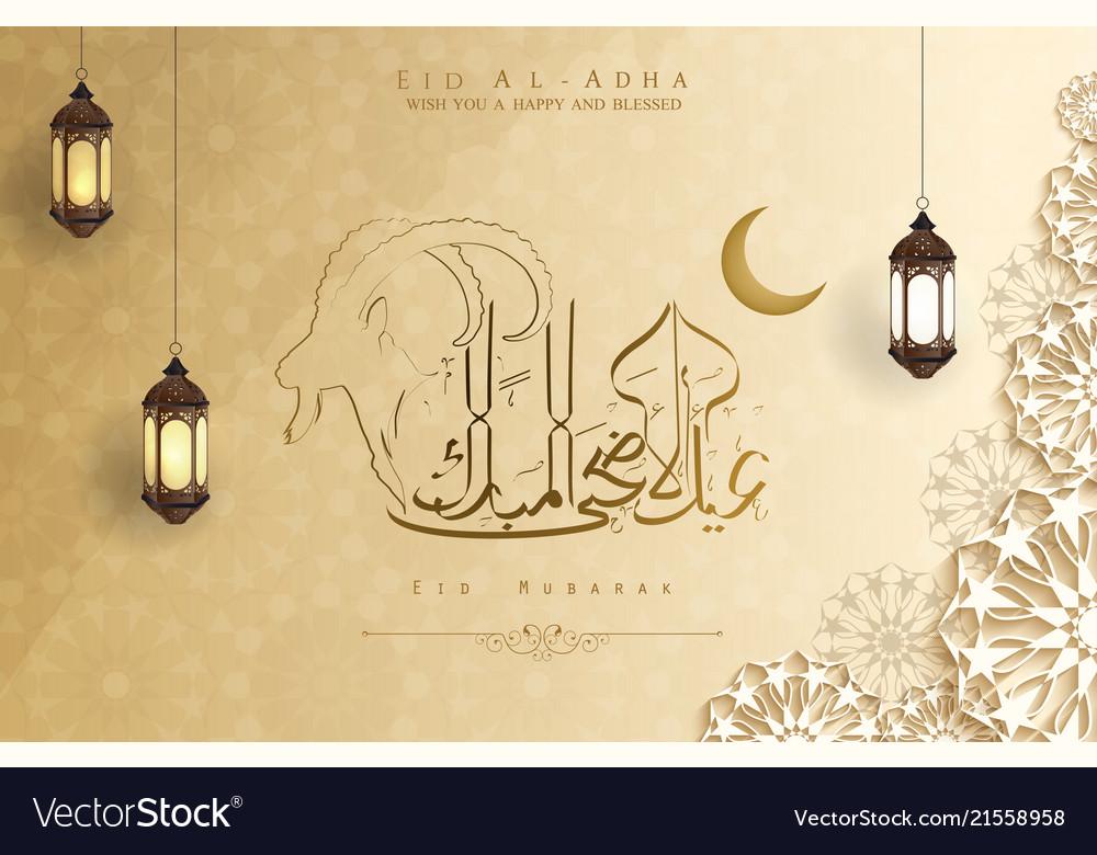eid al adha mubarak background design royalty free vector