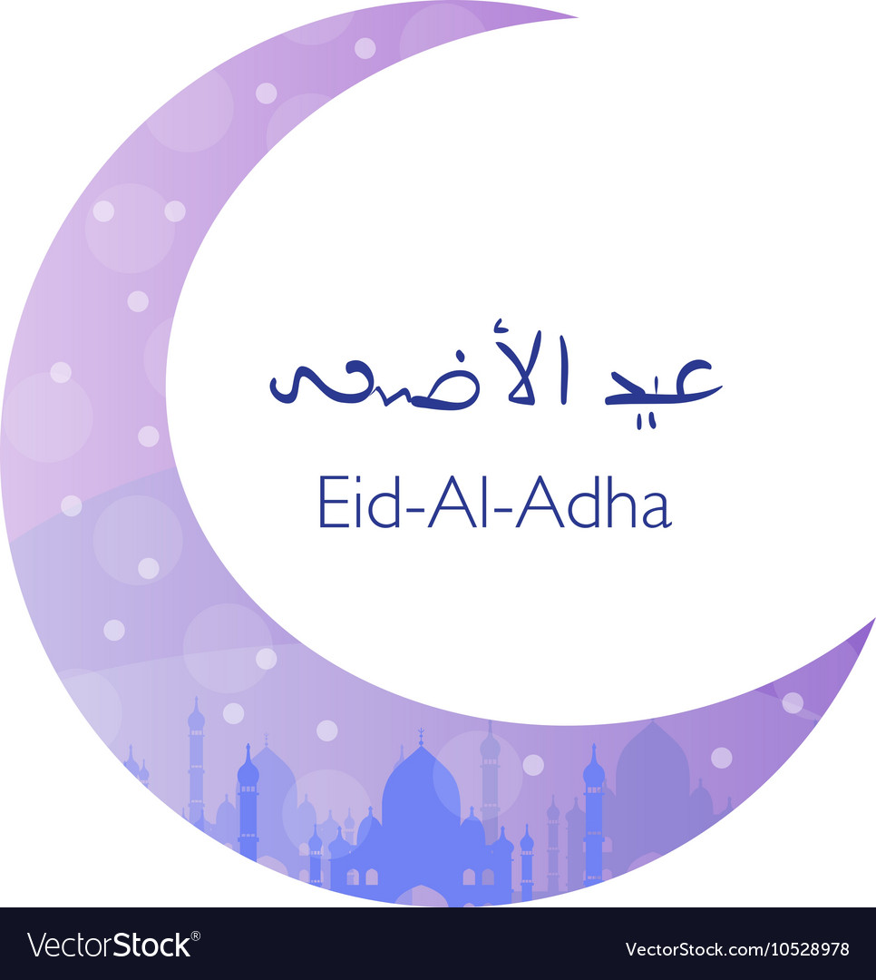 Greeting card for eid ul Adha Muslim holiday