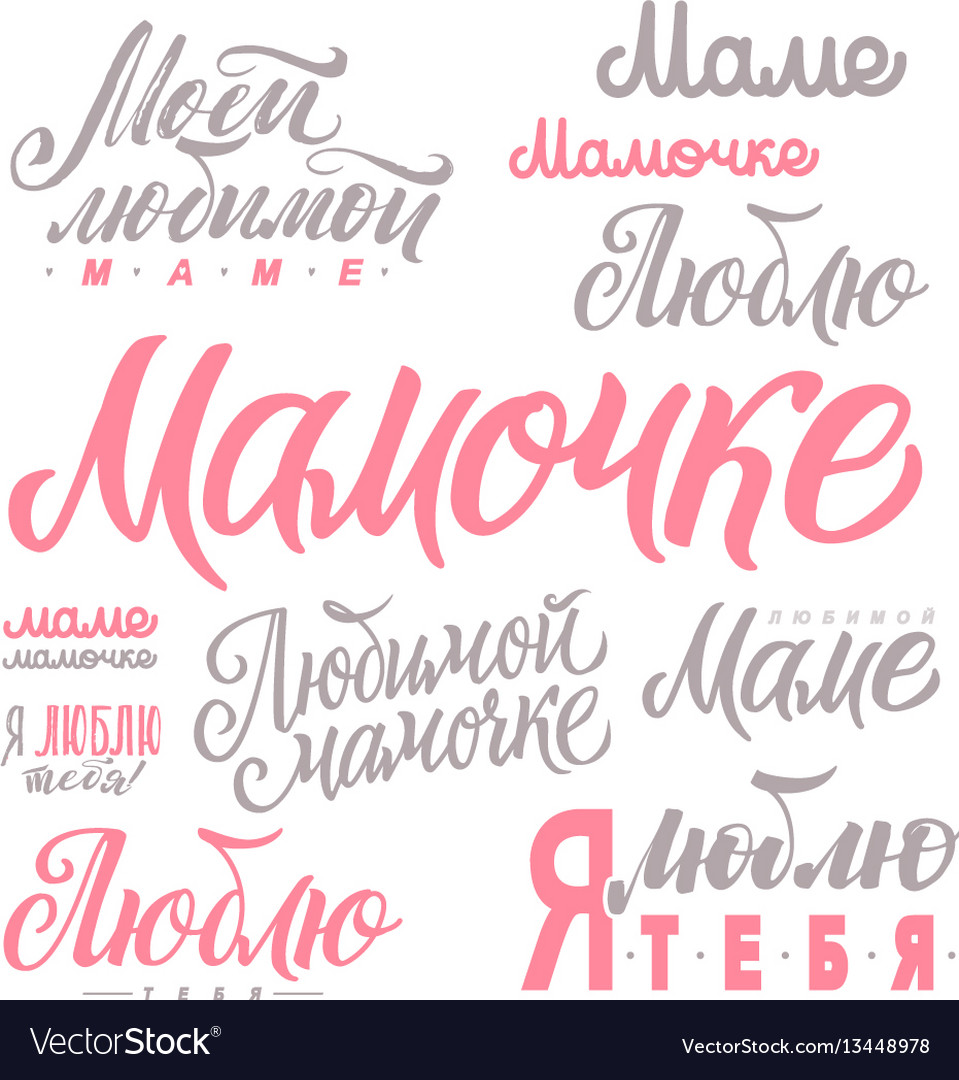 Happy mother s day set russian pink calligraphy