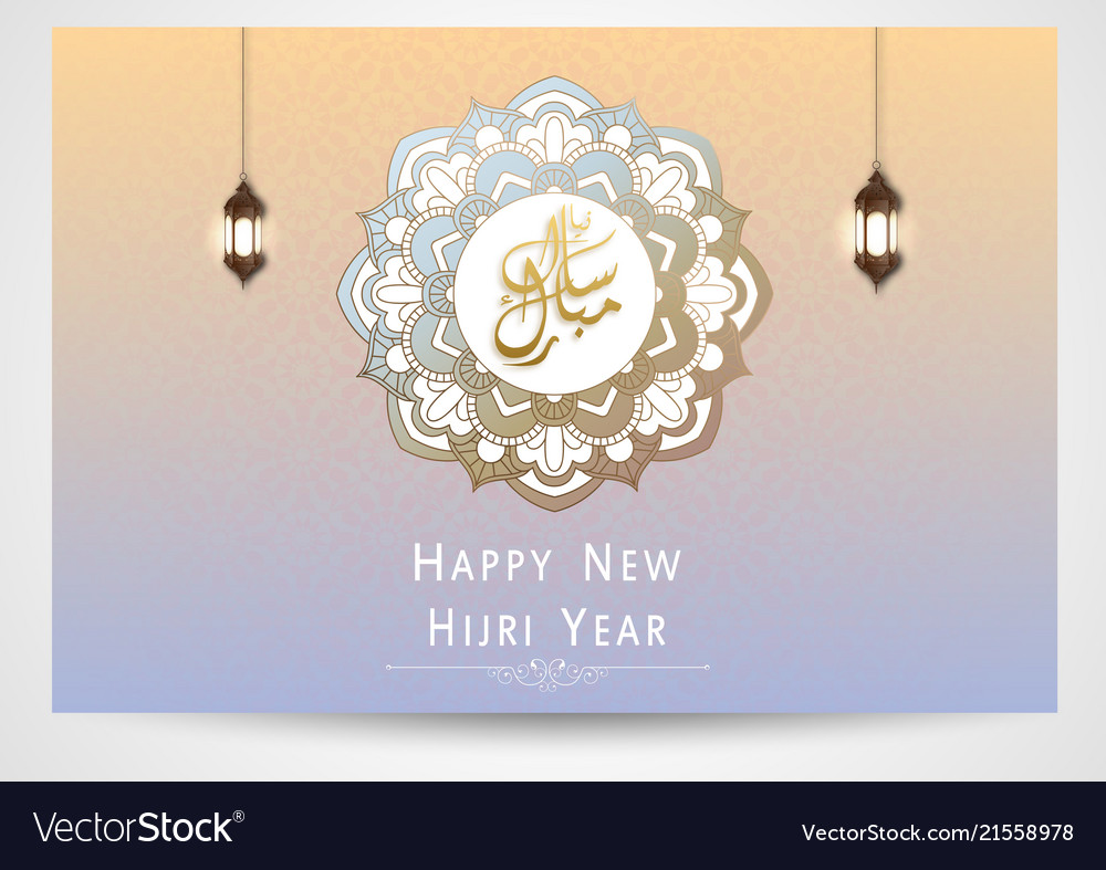 New hijri year pictures