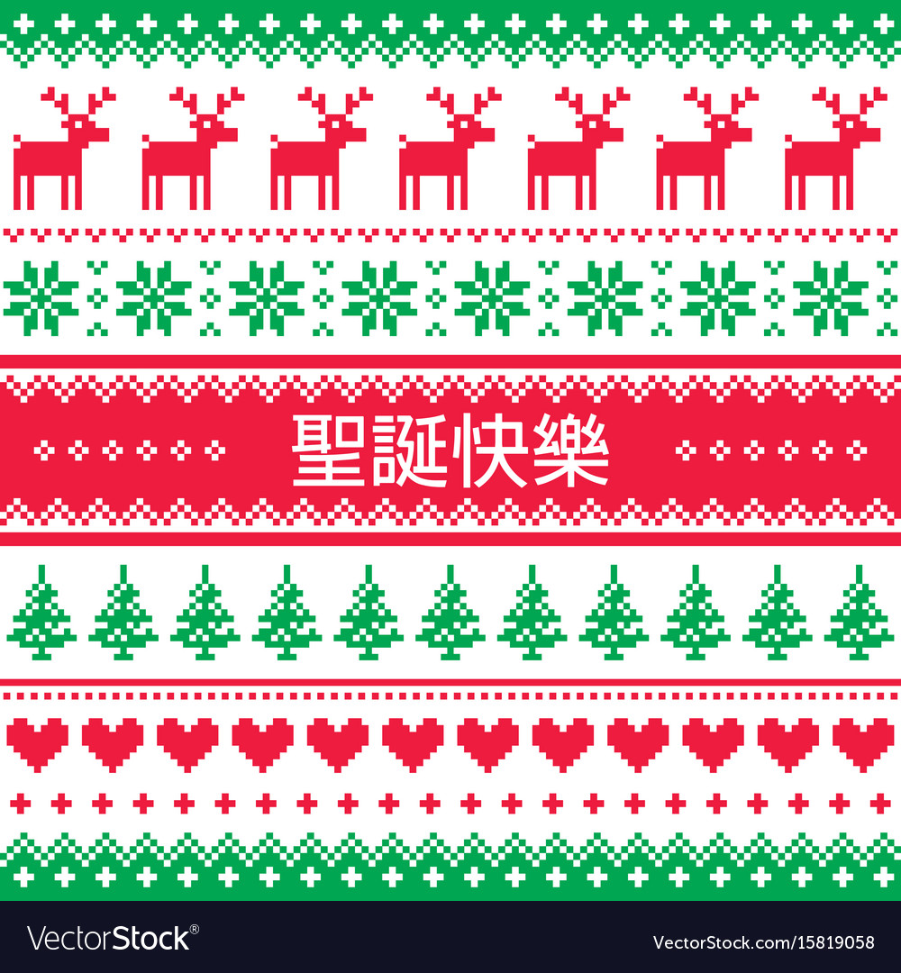 Merry christmas in chinese cantonese pattern gree