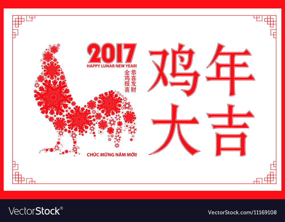 Lunar new year Greeting card Royalty Free Vector Image