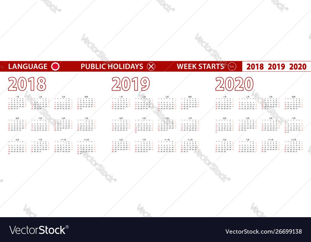 Japanese holidays 2020