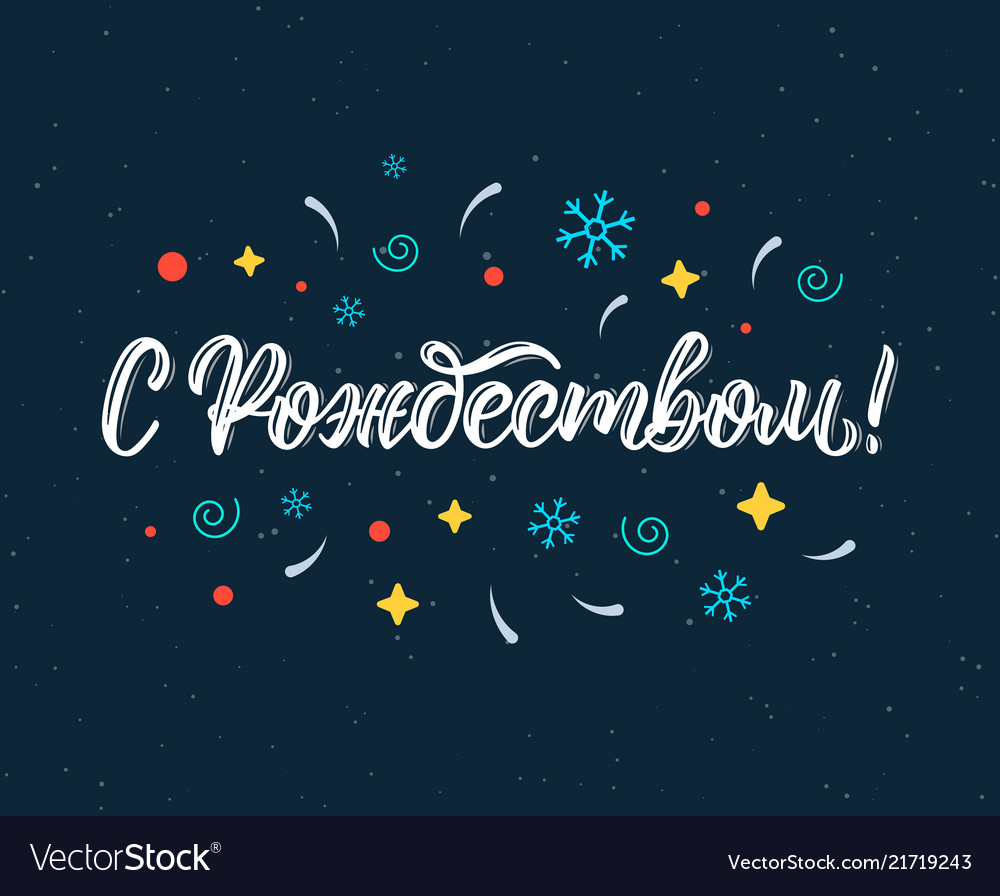 Merry christmas trendy hand lettering quote in Vector Image