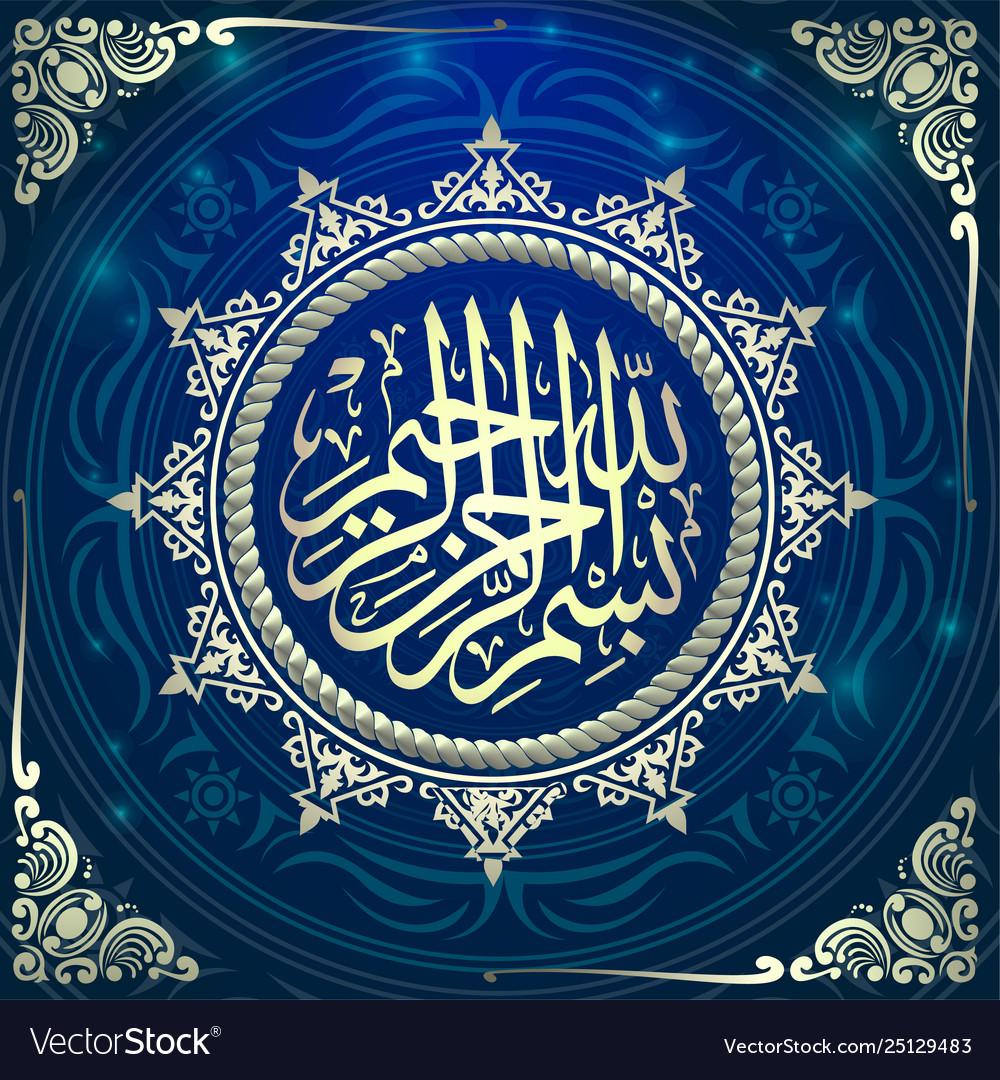 Islamic arabic calligraphy meaning bismillah Vector Image