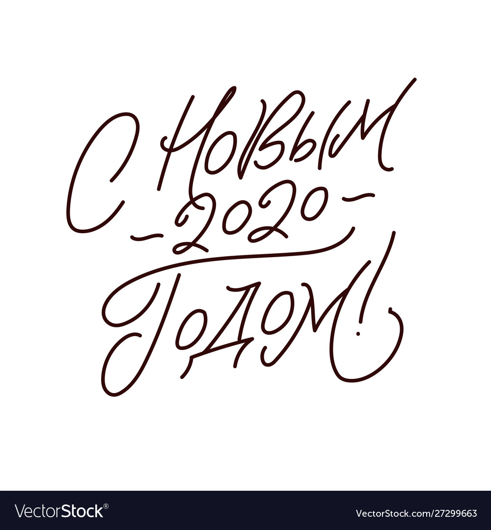 Happy new year 2020 russian calligraphy