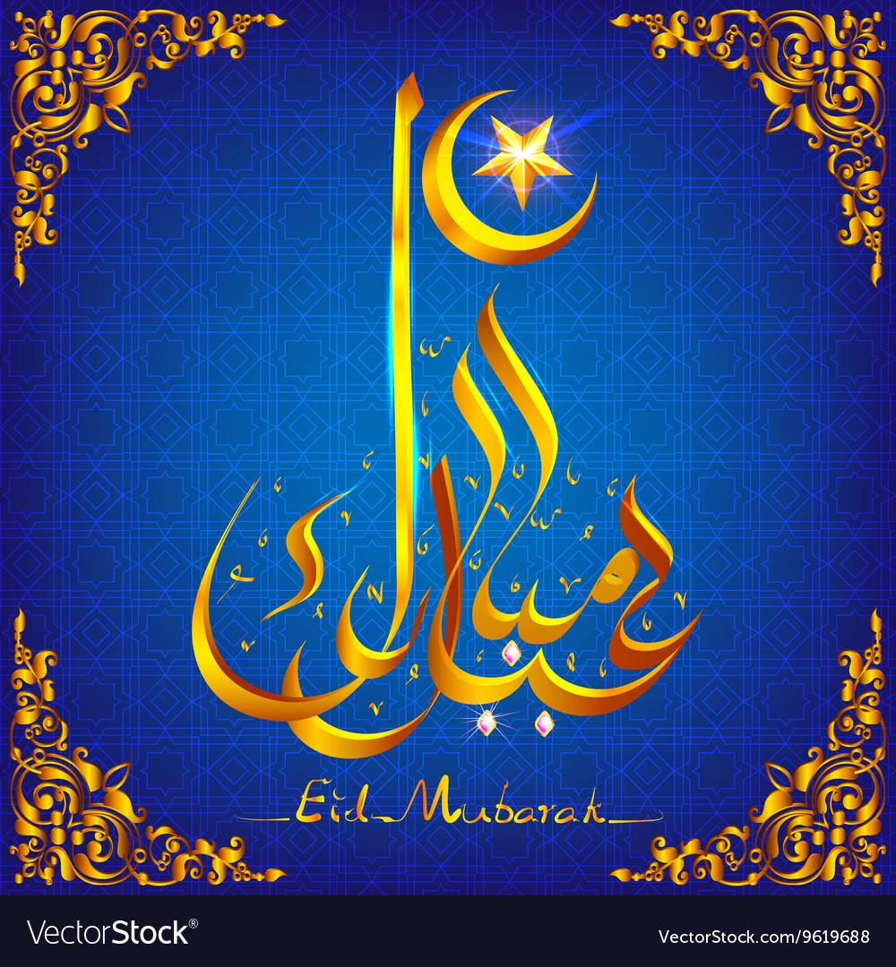 Eid Mubarak Greetings In Arabic Freehand Vector Image