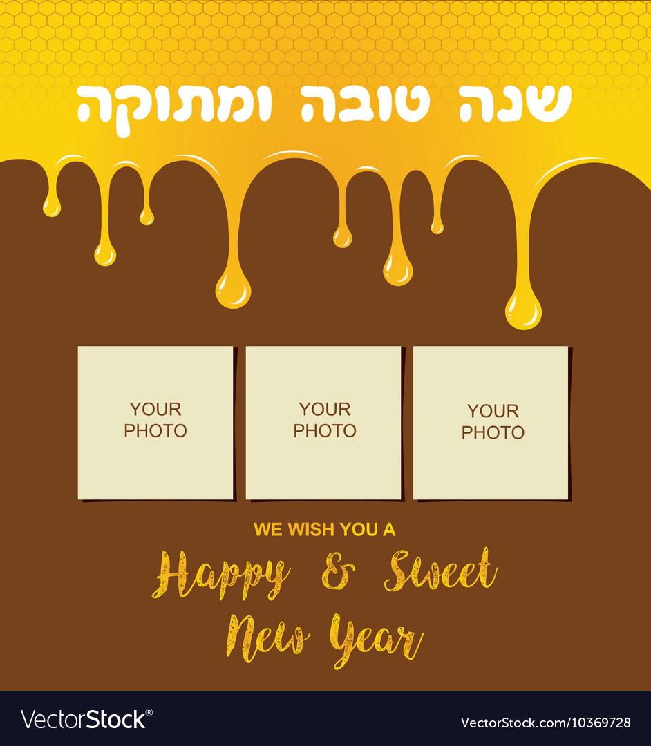 Honey Drips Shana Tova Greetings In Hebrew Rosh Vector Image