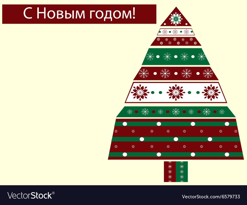 Holiday box silhouette Christmas tree Russian new