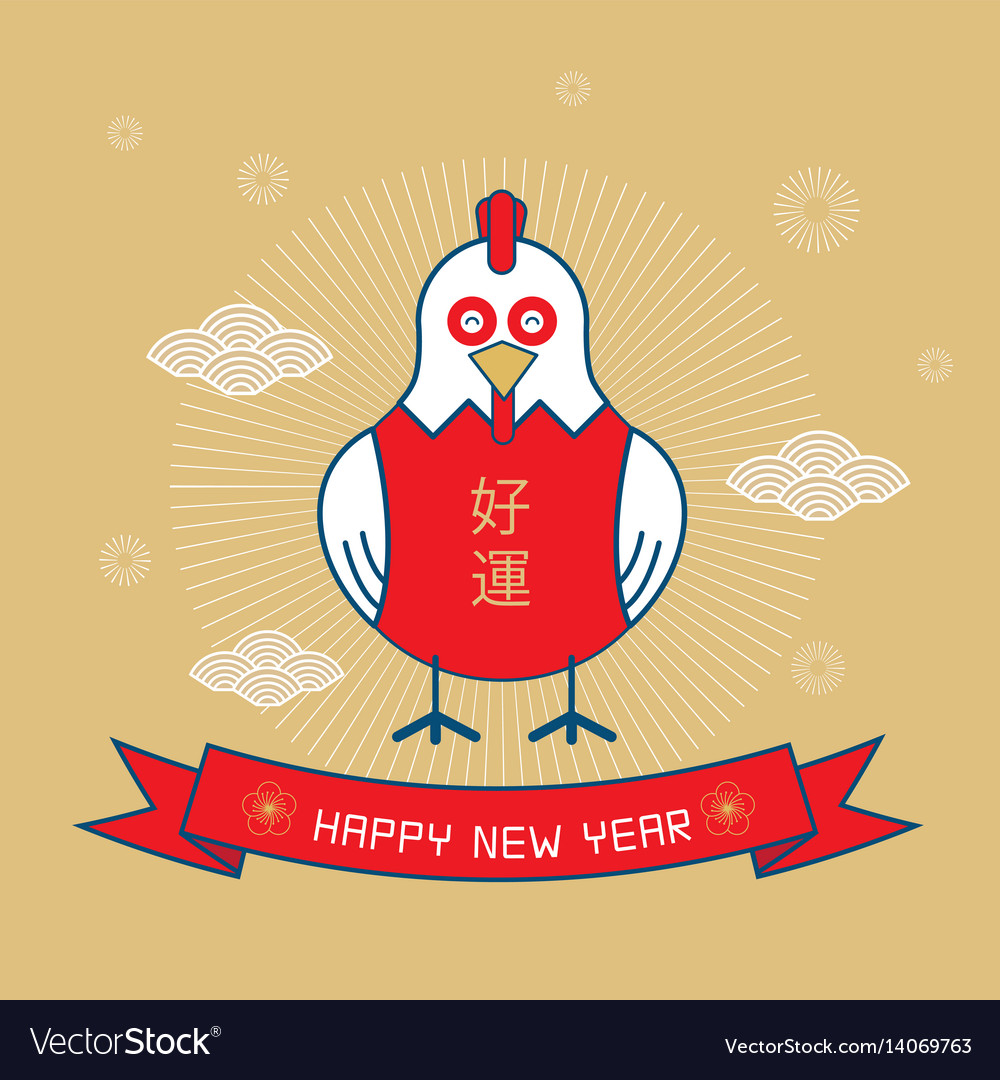 Happy new year 2017 chinese new year greetings vector image m4hsunfo
