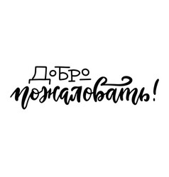 welcome greetings russian lettering vector image