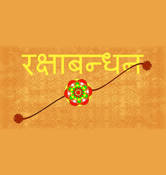 raksha bandhan hindu holiday indian celebration vector image