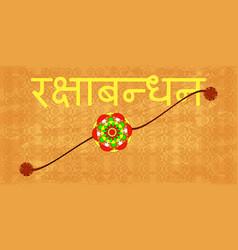 Raksha bandhan hindu holiday indian celebration vector