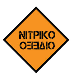 Nitrous oxide stamp in greek vector