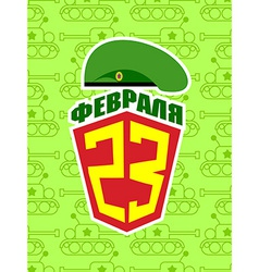 23 february defenders fatherland day vector