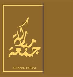 jumma mubarak calligraphy vector image