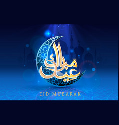 eid mubarak cover card drawn mosque night view vector image
